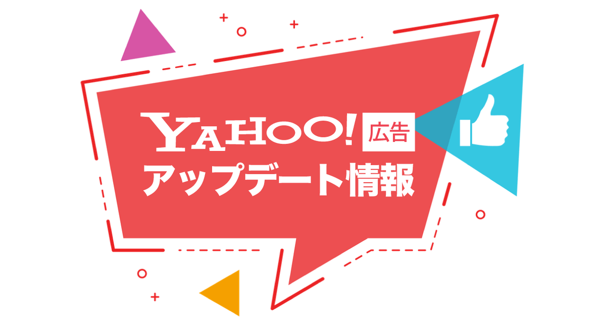 Yahoo!広告、過去の違反実績をふまえた広告審査を2021年2月8日より開始へ