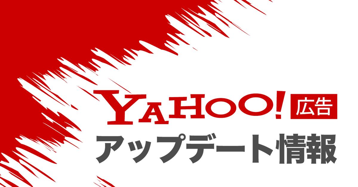 Yahoo!検索広告に検索連動型ブランディング広告が登場