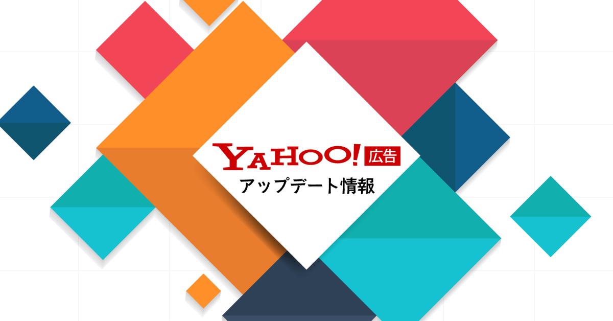 Yahoo!ディスプレイ広告 、コンテンツキーワードターゲティングの提供開始を発表