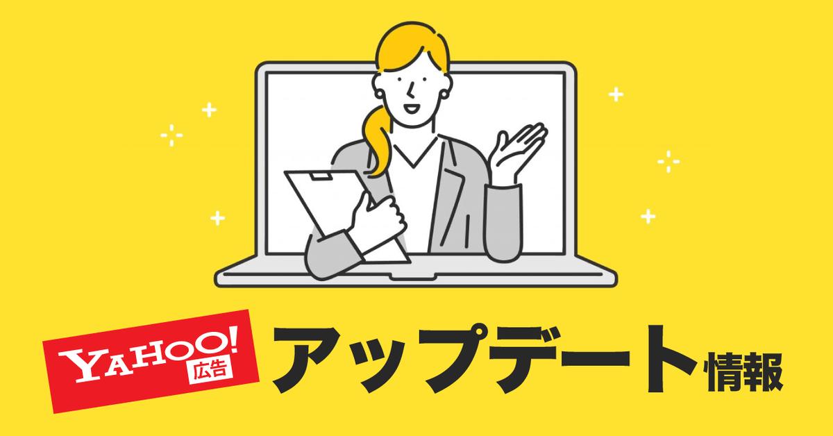 Yahoo!ディスプレイ広告、LINEアプリ上への配信を開始へ