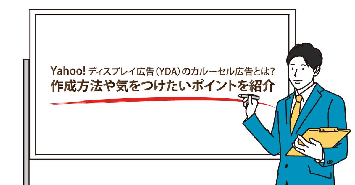 Yahoo! ディスプレイ広告(YDA)のカルーセル広告とは?作成方法や気をつけたいポイントを紹介