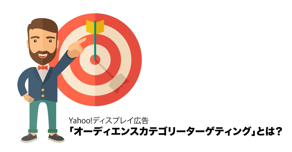 Yahoo!ディスプレイ広告(YDA)「オーディエンスカテゴリーターゲティング」とは