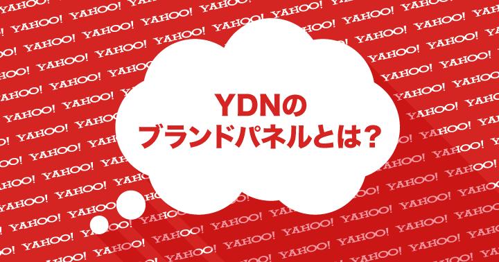 YDNのPCブランドパネルとは?最低入札価格の撤廃から活用方法まで